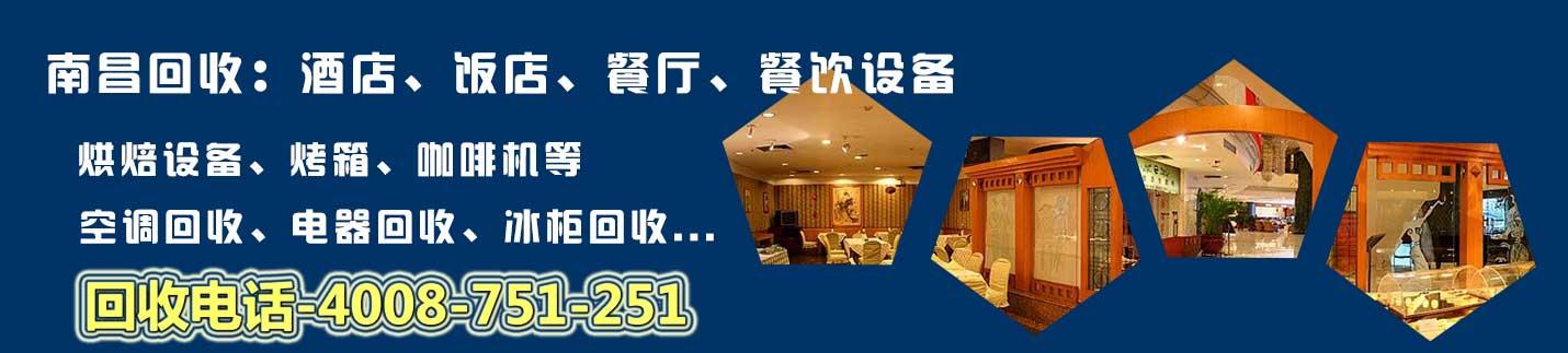 南昌酒店饭店设备回收